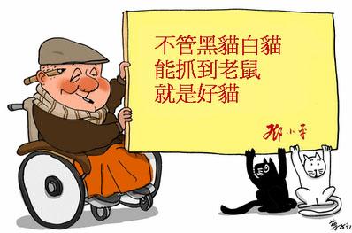 Chinese_cartoon