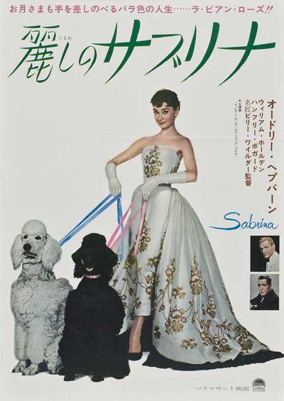 Sabrina_Poster_japan_2