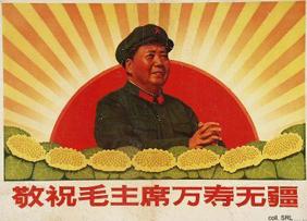 Chinese_propaganda_poster